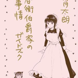 春衡伯爵家の事情 ガイドブック壱(大増量オマケ付き)