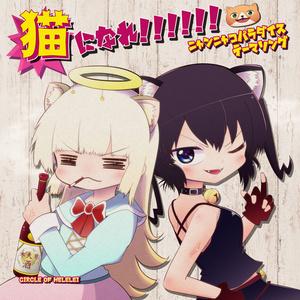【CD版】猫になれ!!!!!!~ニャンニャコパラダイステーマソング~