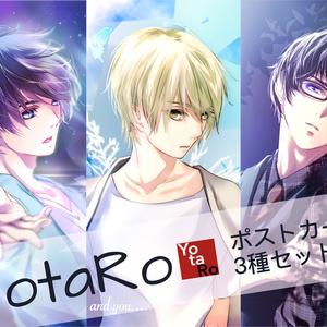 【イケメンポストカードセット】YotaRo看板息子