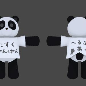 【オリジナル3Dモデル】むしょくま/たすくぱんぱんだ