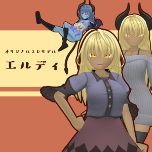 【オリジナル3Dモデル】エルディ