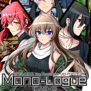 ダブルクロス少人数シナリオ集「Mono-Louge」