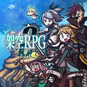 架空RPG2~世界樹編~
