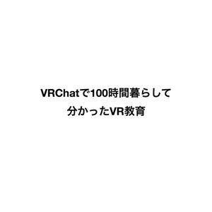【代理出品】VRChatで100時間暮らして分かったVR教育 byチシ(千知)