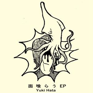 面喰らうEP[bonus track]