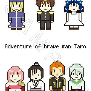 勇者太郎の冒険ポストカード