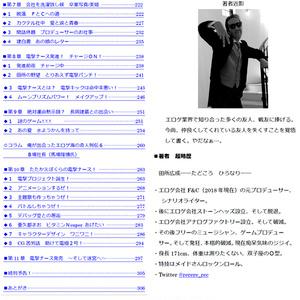 田所広成の反省記 業界の浮雲児が見た90年代エロゲの時代 F&C編  上巻
