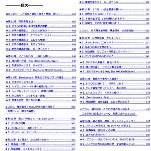 田所広成の反省記 業界の浮雲児が見た90年代エロゲの時代 F&C編  下巻
