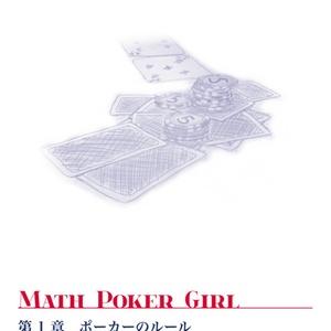 【書籍+電子版】Math Poker Girl