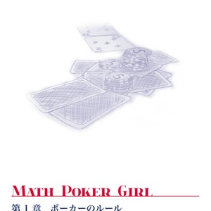 Math Poker Girl