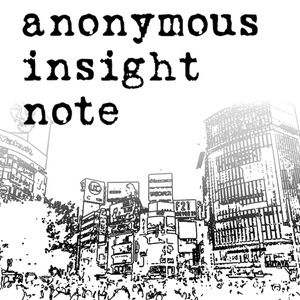 【付録電子版】lain, anonymous insight note