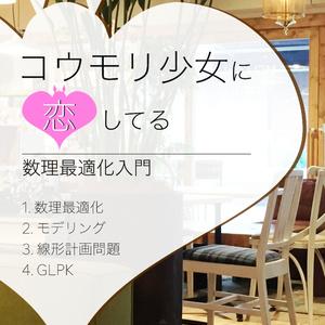 【付録電子版】コウモリ少女に恋してる 数理最適化入門
