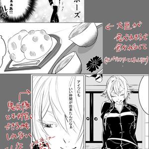 坂田副長は甘味が食べたい