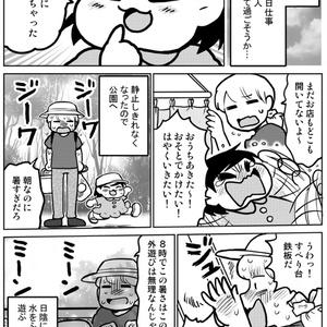 3歳娘と過ごす夏【電子書籍(PDFダウンロード)版】