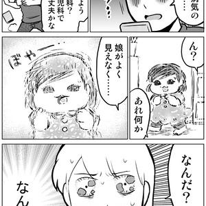 娘が結膜炎になった話【電子書籍(PDFダウンロード)版】
