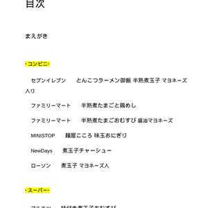 #煮玉子ONIGIRI