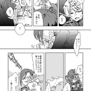 【セリフ抜け】Twitter再録集 p19