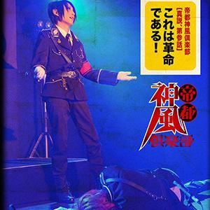 「真説、第参話〜これは革命である!〜」2015.10.31 名古屋公演 (商品No.10)