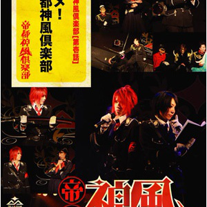 帝都神風倶楽部[第壱話] ~進メ!帝都神風倶楽部!~ 2014.5.31公演(商品No.02)