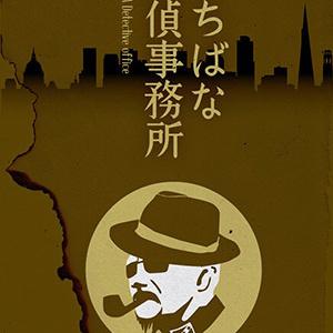 たちばな探偵事務所 2015.2.22公演 (商品No.05)