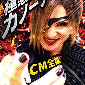 極悪将軍カノーン CM全集 下巻(商品No.07)