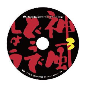 神風どうでしょう3(オフショット映像集 )(商品No.09)