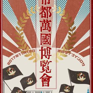 帝都萬國博覧會 2017.11.1開催(商品No.18)