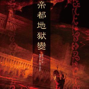 「帝都神風倶楽部 第陸話〜帝都地獄變〜」 2017.5.14東京公演(商品No.17)
