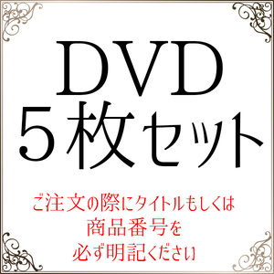 DVD5枚セット