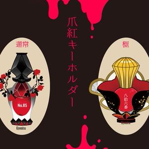 【完売】清光イメージ爪紅・木製キーホルダー