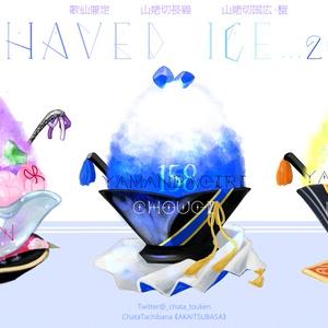 ★刀剣男士モチーフ【かき氷】アクキー2019