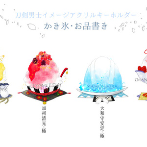 ★刀剣男士モチーフ【かき氷】アクリルキーホルダー