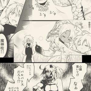 【FGO】育児に興味を持ったクズ