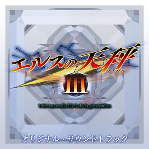 エルスの天秤3 -Original SoundTrack-