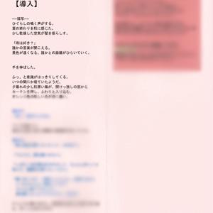 【CoC】夏霞から、夕立まで【6版】