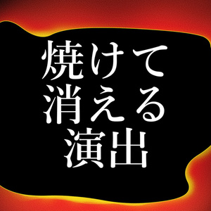 燃えて消える演出 ホラー演出#2【ココフォリア素材】