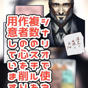 遺産相続は孫Only【エモクロアTRPG】