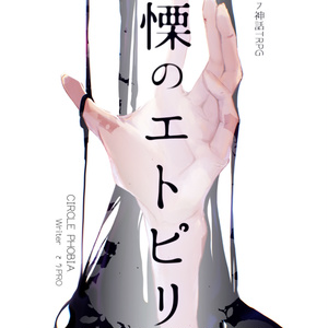 【6版】寒慄のエトピリカ