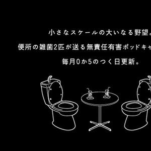 便所の過去回 vol.1