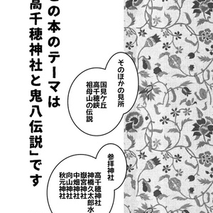高千穂神話と神社めぐり1