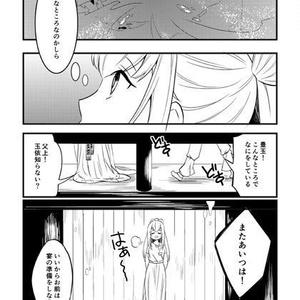 玉依姫のお話