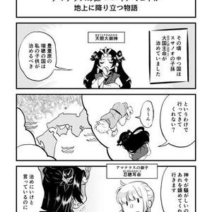 高千穂神話と神社めぐり2