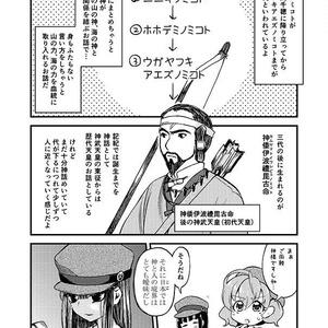 宮崎南部 神話と神社めぐり