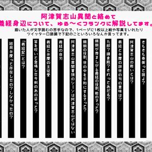 【在庫アリ】阿津賀志山異聞をもう一度楽しむ本-改訂版-