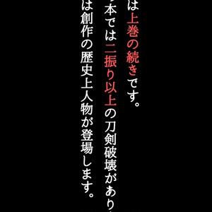 【在庫ナシ】橋弁慶異聞録 血ミドロ天狗ト源氏ノ刀(下巻)