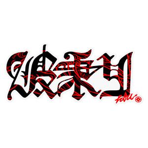 波乗りOE-BLACKXRED