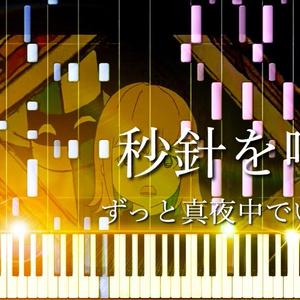 秒針を噛む MIDI 楽譜