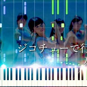 ジコチューでいこう MIDI(ワンコーラス)