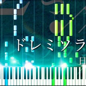 ドレミソラシド MIDI(ワンコーラス)
