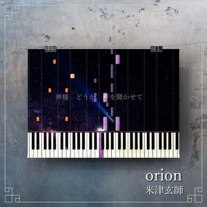 orion MIDI(ワンコーラス)